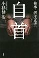 自首 検事・沢木正夫