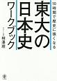 東大の日本史ワークブック 10時間で歴史に強くなる
