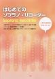 はじめてのソプラノ・リコーダー~人気&定番曲吹きたいな~ 初心者でも楽しく練習できる!