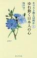 キリスト教とは何か ゆれ動く日本人の心 (5)