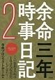 余命三年時事日記 (2)