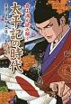 倉山満が読み解く 太平記の時代 最強の日本人論・逞しい室町の人々