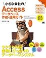 小さな会社のAccessデータベース作成・運用ガイド Windows10、Access 2016/2013/2010対応 自力で手軽に作成できる!
