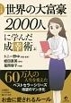 世界の大富豪2000人に学んだ成幸術<マンガ版>(上)