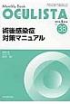 OCULISTA 2016.5 Monthly Book(38)