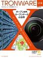 TRONWARE TRON&IoT技術情報マガジン(159)