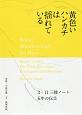 黄色いハンカチは揺れている 3・11三陸ノート5年の伝言