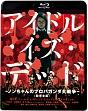 アイドル・イズ・デッド-ノンちゃんのプロパガンダ大戦争- <超完全版>