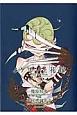 ノケモノと花嫁 THE MANGA (5)
