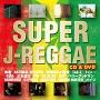 SUPER J-REGGAE(DVD付)