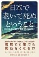 日本で老いて死ぬということ 2025年、老人「医療・介護」崩壊で何が