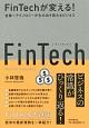 FinTechが変える! 金融×テクノロジーが生み出す新たなビジネス