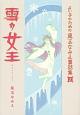 よい子のための尾玉なみえ童話集 雪の女王 (2)