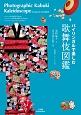 バイリンガルで楽しむ 歌舞伎図鑑