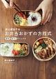 野上優佳子のお弁当おかずの方程式 食材×味つけマニュアル