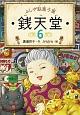ふしぎ駄菓子屋 銭天堂 (6)