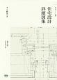 住宅設計詳細図集 珠玉のディテール満載