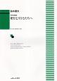 鈴木憲夫/混声合唱組曲 愛を乞うひとたちへ