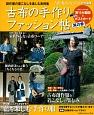古布の手作りファッション帖 (3)