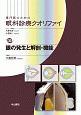 専門医のための眼科診療クオリファイ 眼の発生と解剖・機能 (30)