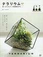 テラリウム 苔/エアプランツ/多肉植物で作る