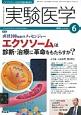 実験医学 34-9 2016.6 バイオサイエンスと医学の最先端総合誌