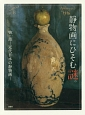 静物画にひそむ謎。 物・語-近代日本の静物画-
