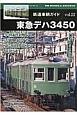 鉄道車輌ガイド 東急デハ3450 RM MODELS ARCHIVE(22)