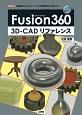 Fusion360 3D-CADリファレンス