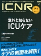 ICNR INTENSIVE CARE NURSING REVIEW 3-2 クリティカルケア看護に必要な最新のエビデンスと実践