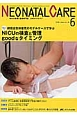 ネオネイタルケア 29-6 2016.6 新生児医療と看護専門誌