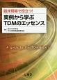 臨床現場で役立つ!実例から学ぶTDMのエッセンス