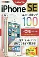iPhone SE 基本&活用ワザ100 ドコモ完全対応