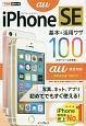 iPhone SE 基本&活用ワザ100 au完全対応