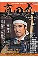NHK大河ドラマ 真田丸[完全ガイドブック] (2)