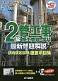 2級管工事施工管理・学科 最新問題解説&技術検定試験重要項目集 平成28年