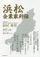浜松企業家列伝