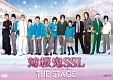 薄桜鬼SSL ~sweet school life~ THE STAGE