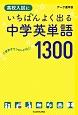 高校入試にいちばんよく出る 中学英単語1300 音声ダウンロード付