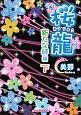 桜龍 新たな絆編(下)