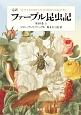 完訳ファーブル昆虫記 10(上)
