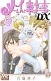 メイちゃんの執事DX (5)