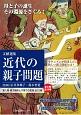文献選集 近代の親子問題 第1期 親子関係と子育ての変容 全10巻