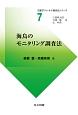 海鳥のモニタリング調査法 生態学フィールド調査法シリーズ7