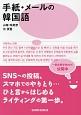 手紙・メールの韓国語