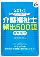 本試験型 介護福祉士 頻出500題徹底演習 2017
