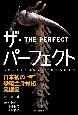 ザ・パーフェクト 日本初の恐竜全身骨格発掘記 ハドロサウルス発見から進化の謎まで