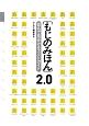もじのみほん 2.0 仮名で見分けるフォントガイド