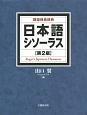 日本語シソーラス 類語検索辞典<第2版>