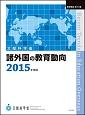諸外国の教育動向 2015